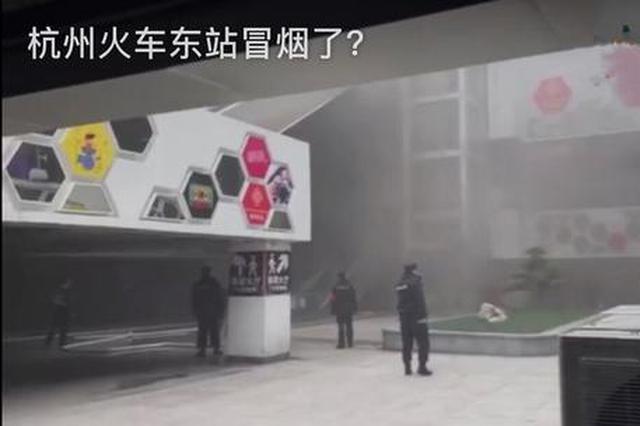 杭州东站因线路短路冒出大量烟雾 幸无人员财产损失