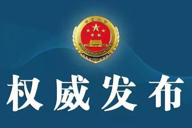 杭州市政府驻上海(深圳)办事处原主任楼杏元被起诉