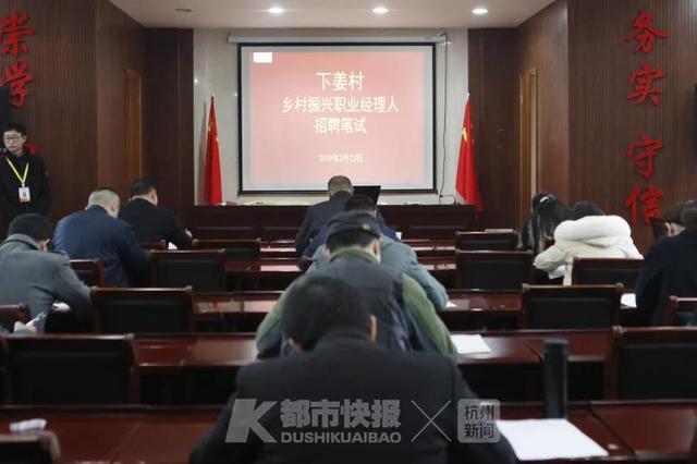 15人争1席年薪18万 杭州下姜村公开招聘职业经理人