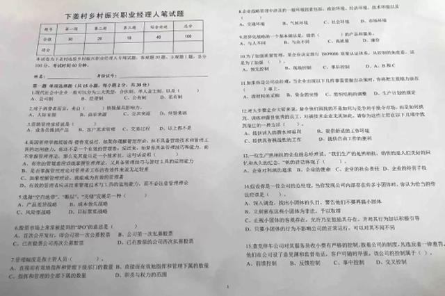 杭1场底薪18万考试火了 清华研究生退休人员同台斗狠