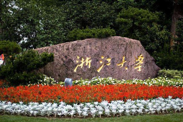 浙江大学发布启动量子计划等项目 发挥多学科优势
