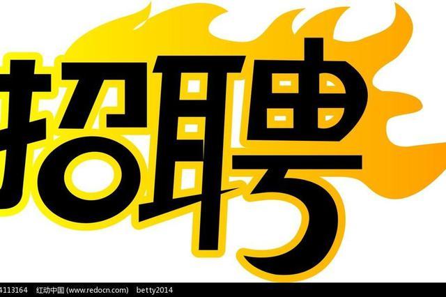 杭州多家事业单位招聘 一百多个工作岗位等你来