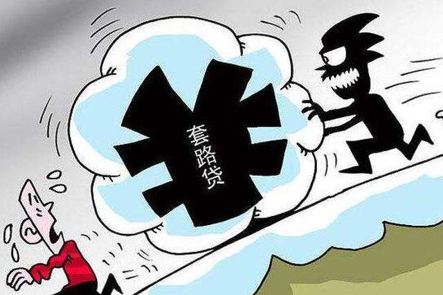 浙江温岭打掉涉案超4亿套路贷团伙 有受害者被逼自杀