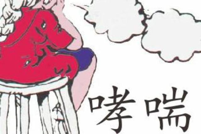 杭州50多岁大妈突发哮喘 罪魁祸?#36164;?#19968;张膏药