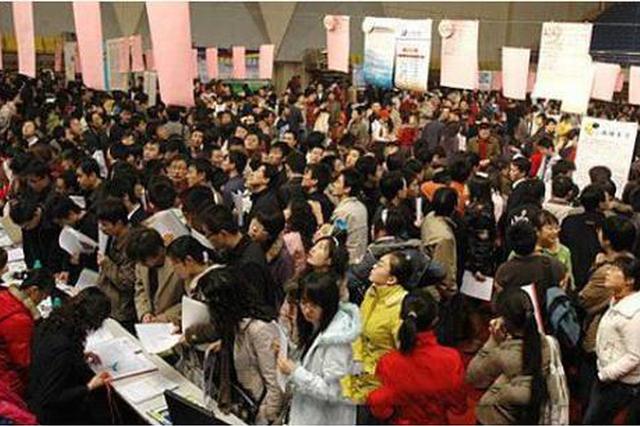 杭800多家企业提供1.9万个岗位 吸引应聘者19312人次
