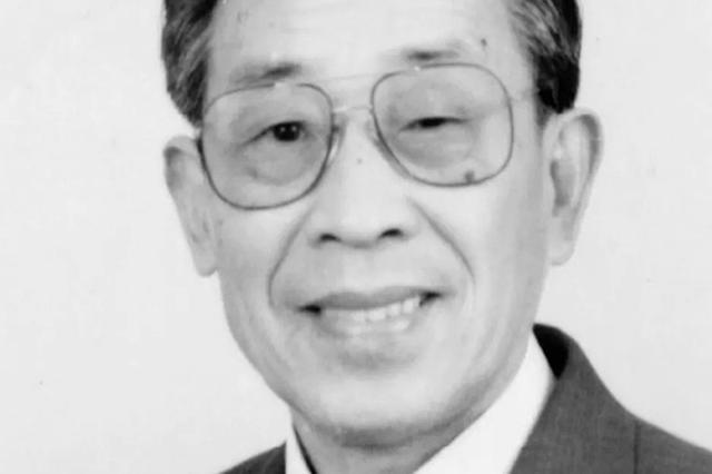 中科院院士沈自尹逝世 享年91岁是浙江镇海人