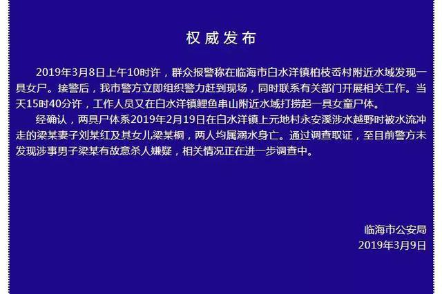 浙男子驾车下河妻女被冲走 未发?#21046;?#26377;故意杀人嫌疑