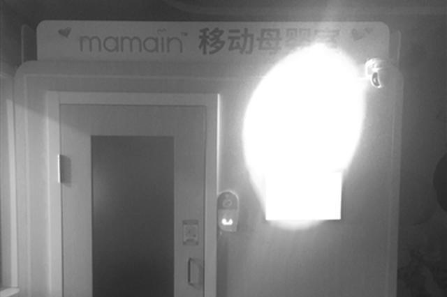 杭州出现暖心的移动母婴室 市民盛赞同时提出希望