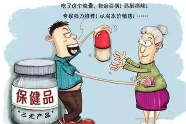 杭老人听讲座花2万买保健品 跟民警诉苦:?#20248;?#19981;孝顺