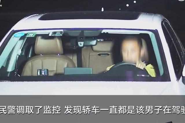 嘉兴男子醉驾追尾后装乘客 谎称驾驶员害怕逃跑了