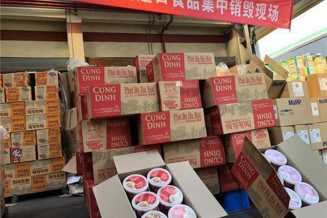 零食堆成山 宁波海关集中销毁2.35吨不?#32454;?#36827;口食品