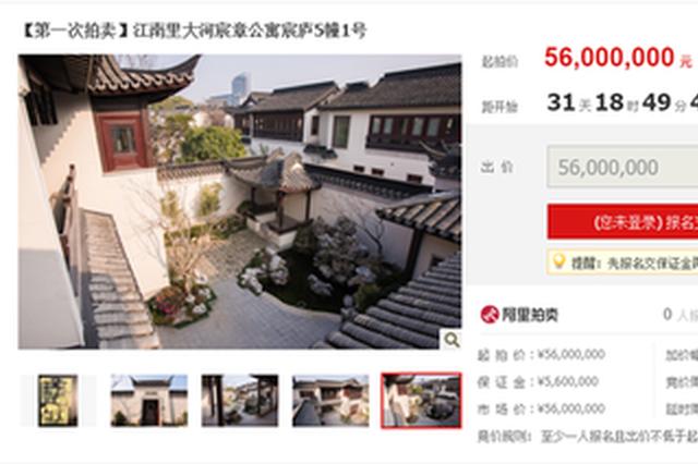 起拍价5600万 杭州80后女生的中式住宅将被司法拍卖