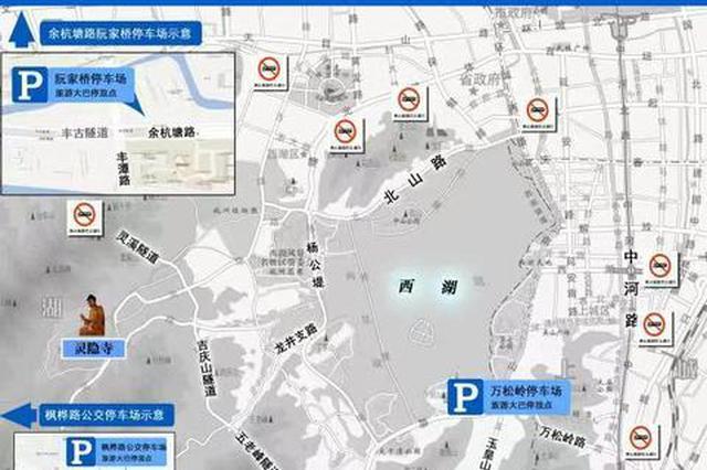 杭州交警发布春季西湖景区限行措施