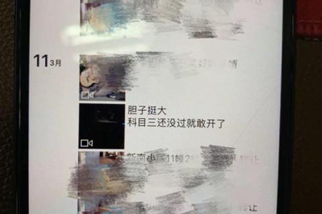 温州1男子发朋友圈炫耀妻子无证开车 被举报交警处罚