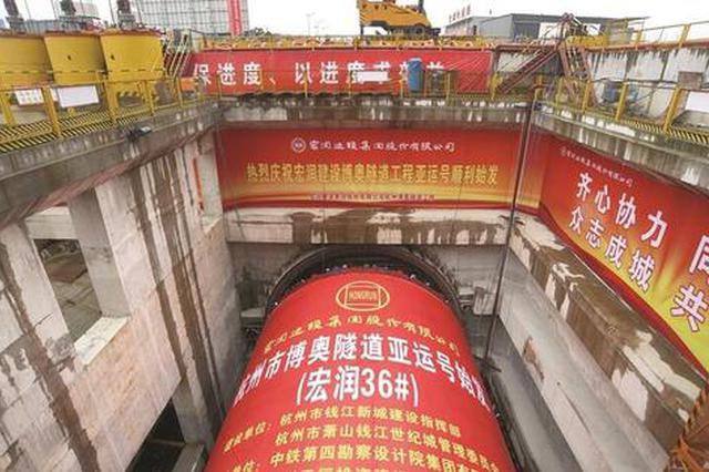 亚运号盾构机来了 杭博奥隧道进入双线齐进攻坚阶段