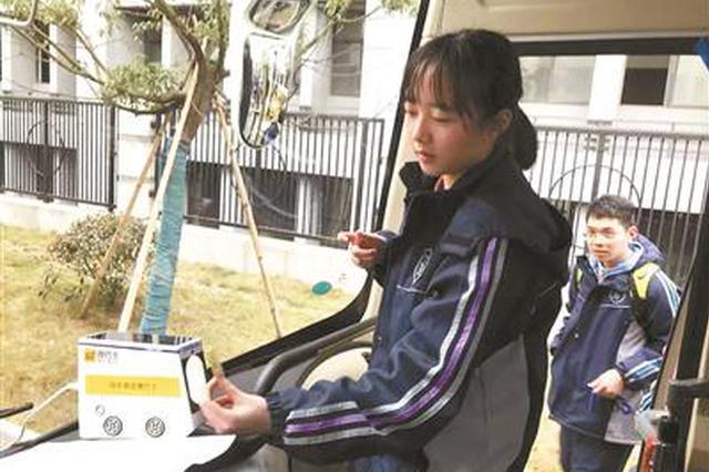 解决校车点名繁琐问题 杭州高中学霸出手设计APP