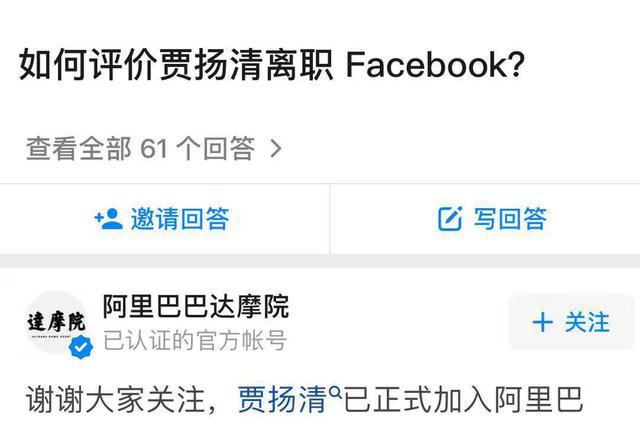 脸书人工智能科学家贾扬清入职阿里 任?#38469;?#21103;总裁
