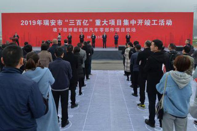 浙江瑞安49个项目集中开竣工 总投资达308亿元