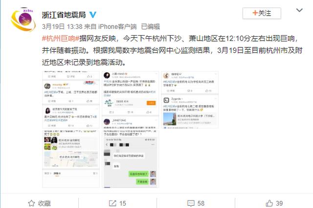 地震局回应杭州突发巨响:疑似飞机音爆 对人体无影响
