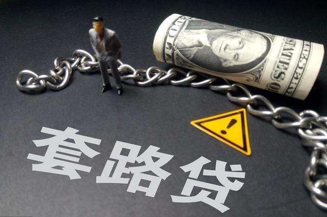 杭州警方打掉一个新型套路贷犯罪团伙