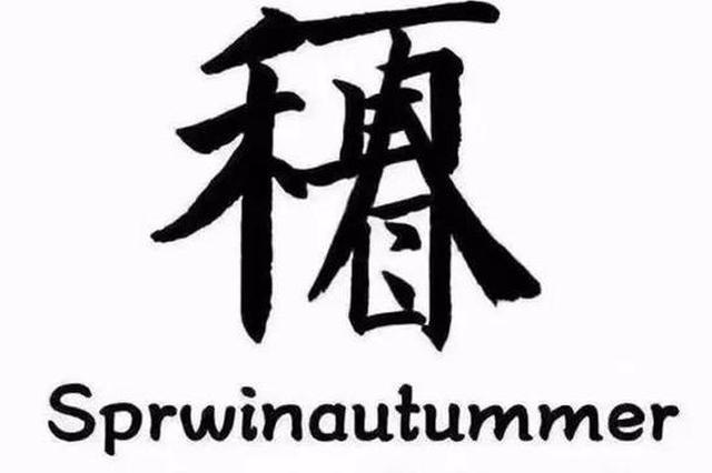 杭州的春天真的是Sprwinautummer:集合春夏秋冬四季