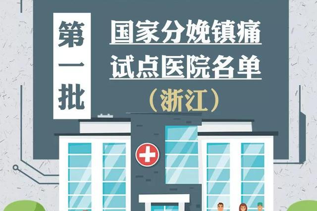 首批国家分娩镇痛试点医院名单出炉 浙41家医院上榜