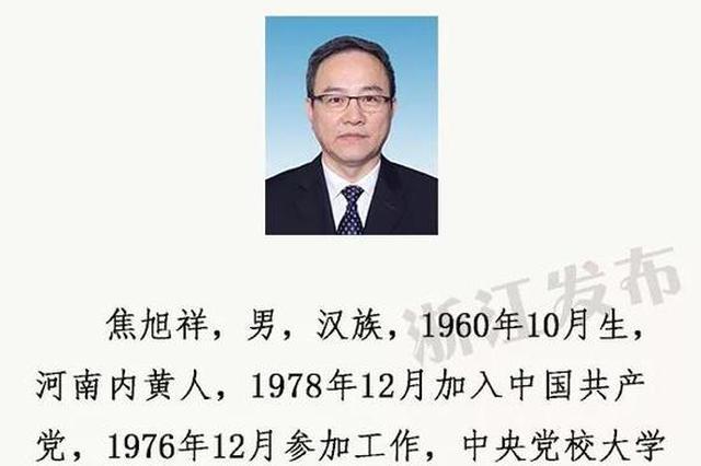 浙江14名拟提拔任用省管领导干部任前公示(图|简历)