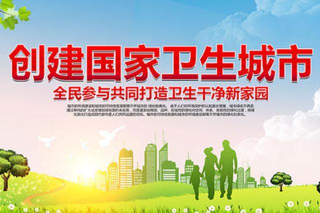 杭州再次被确认为国家卫生城市 连续4次全国通报表扬