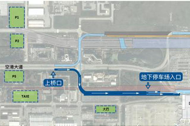杭州机场新高架桥南侧将通车 与航站楼前高架桥连接