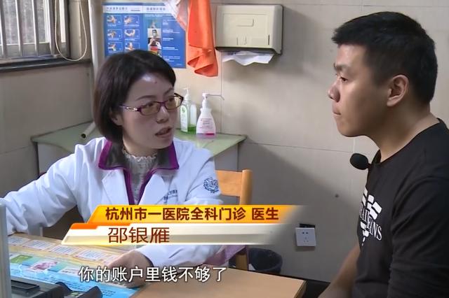 杭州11家市属医院推行先看病后付费信用就医