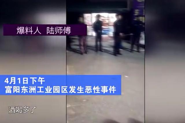 杭州富阳东洲工业园发生恶性事件 造成一死两伤