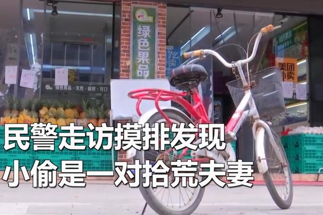 绍兴拾荒夫妻偷盗自行车 得知动机后民警自掏腰包