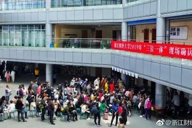 浙一大拨高校近日举行三位一体综合评价招生考试