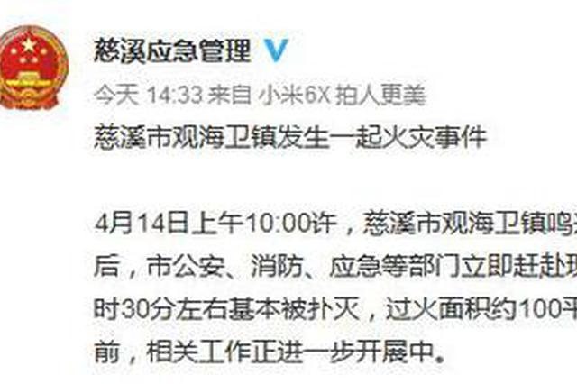 宁波慈溪一房屋发生火灾 事故造成2死2伤