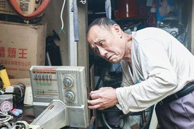 浙老人免费为居民修电器近20年 身患癌症仍提供服务