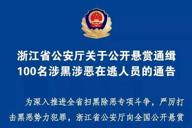 浙江公开通缉100名涉黑涉恶在逃人员