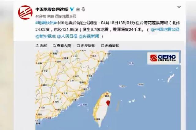 台湾花莲近五年来最大地震 浙江多地有震感