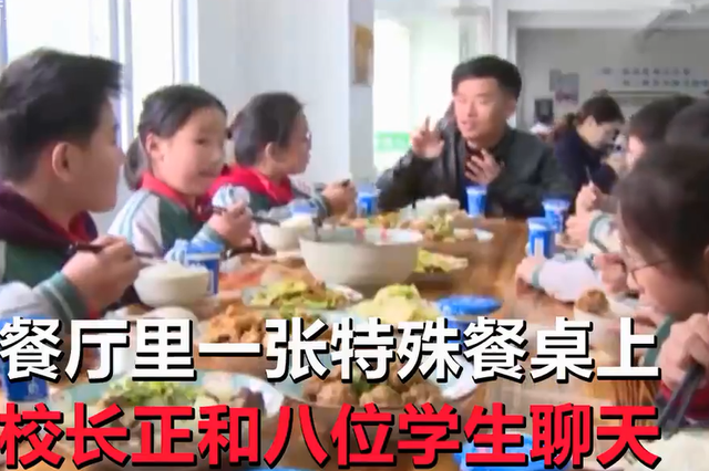浙1小学学生表现好能和校长一起吃饭 校长称不怕争议