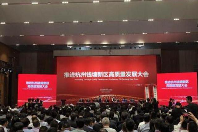 杭州钱塘新区正式授牌 整合后新区面积531.7平方公里