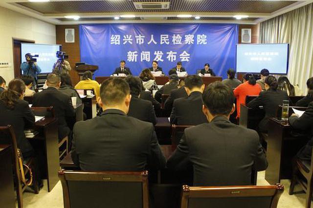 绍兴检察打击虚假民事诉讼 涉案金额达1.95亿元