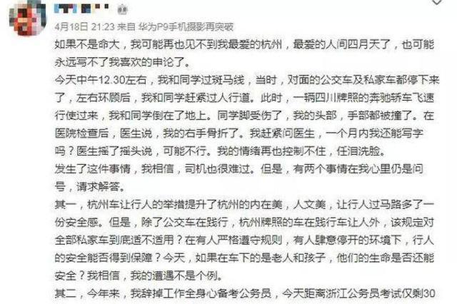 杭州姑娘斑马线上被奔驰撞骨折 辞职考公务员要凉