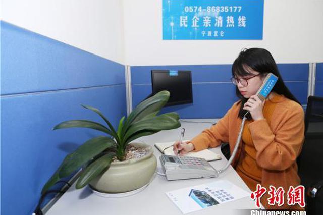 宁波北仑开通民企亲清热线 为企业打上清廉补丁