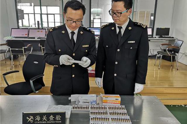 宁波海关查获人体胎盘素针剂 盲目海淘易踩雷