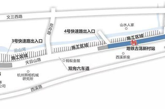 受杭州地铁3号线施工影响 天目山路部分路段缩减车道