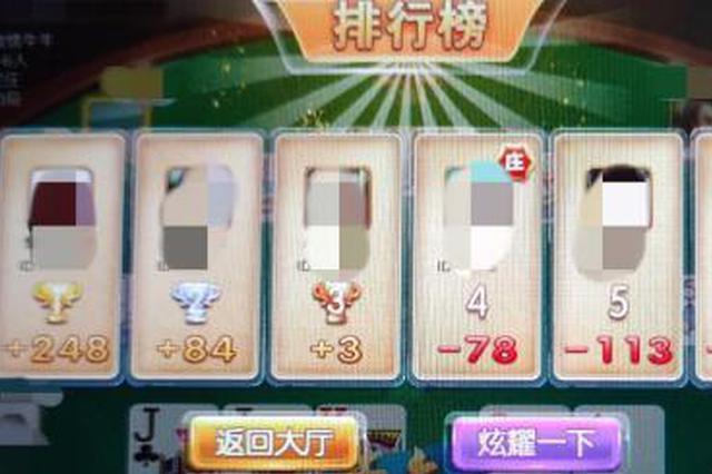 浙男子利用手机游戏开设网上赌场 赌博流水超1000万