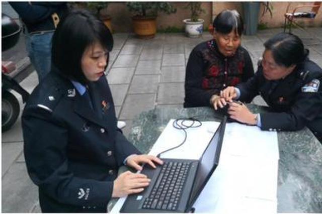 民警跨越浙闽400余公里 为86岁老人办身份证圆梦