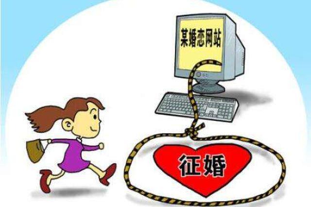 婚恋网站结识高富帅 浙江1姑娘热恋月余被骗51万