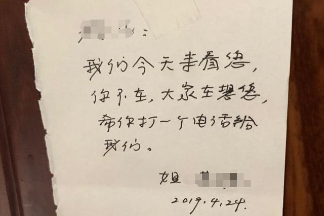 杭州老人失联半个月被发现在家中身亡 门上有张字条