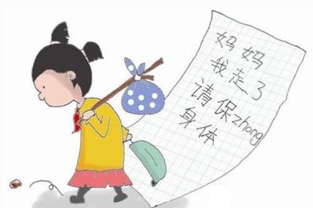 杭州萧山11岁女孩离家出走3天 所幸被平安找到