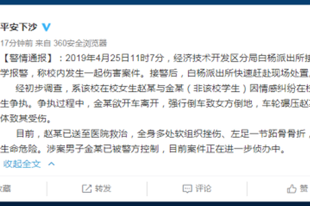 杭州1男子驾车碾压女生左腿 警方通报:系情感纠纷